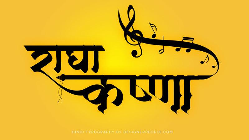 Hindi Logo design Typography - Free Download